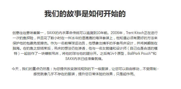 saxxx的品牌故事
