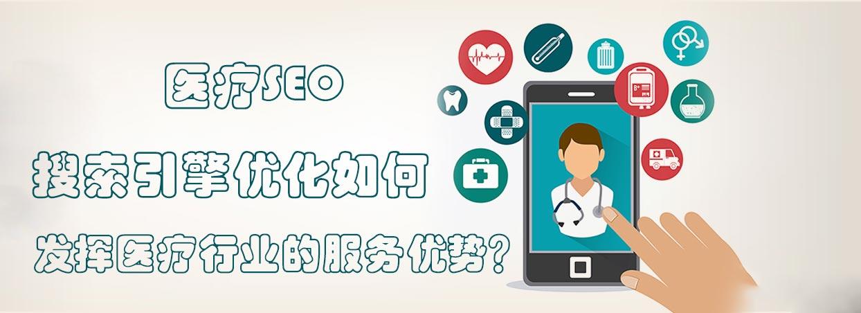 医疗搜索引擎优化