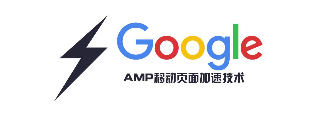 AMP移动页面加速技术