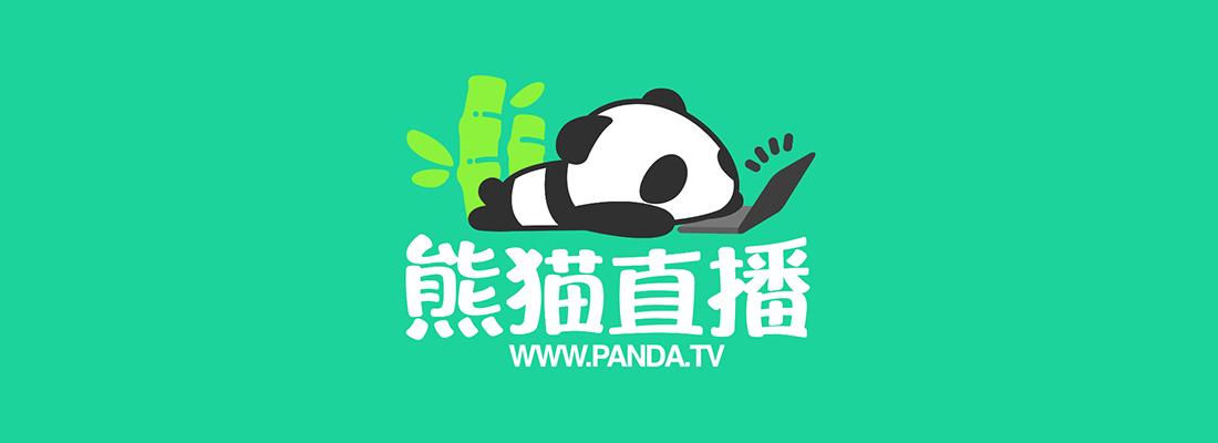 熊猫视频直播