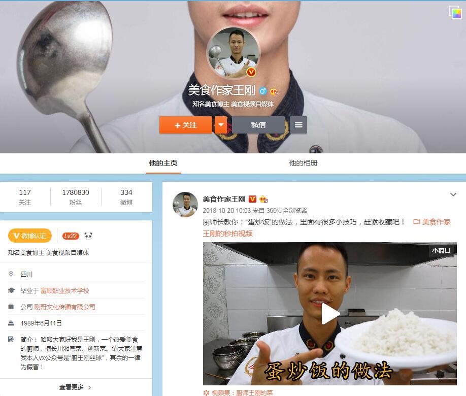 微博-美食作家王刚