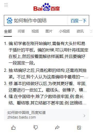 中国结制作方法