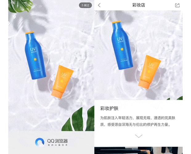 QQ浏览器广告