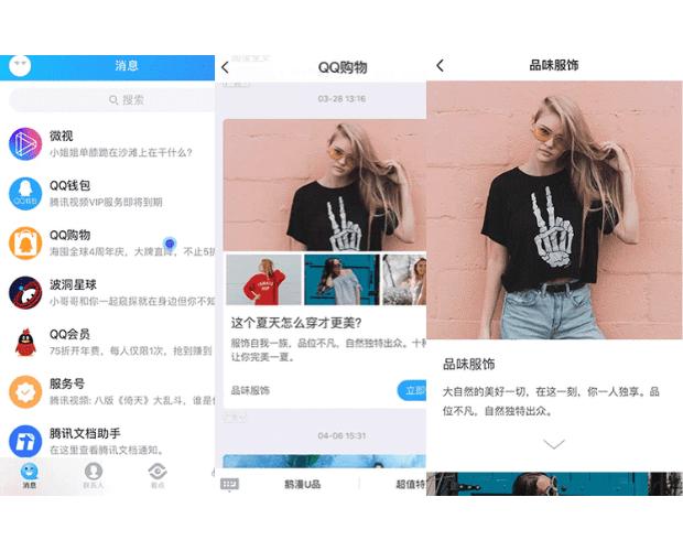 腾讯QQ广告