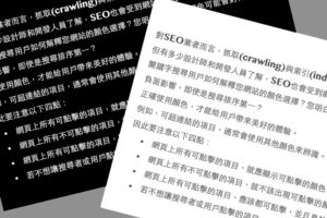 SEO学习_配色对网站SEO的影响_网站优化技术