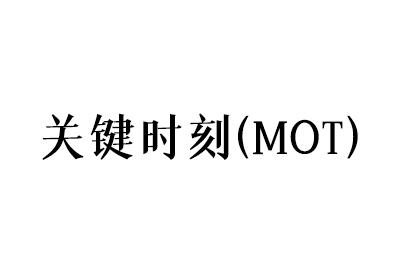 关键时刻(MomentofTruth,简称MOT)