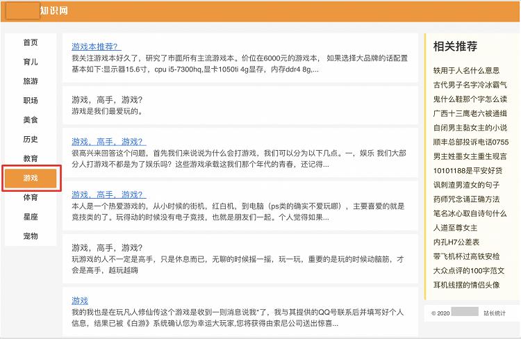 问题6(示例):网站内容分散