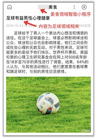 问题3(示例):食品小程序发布了与足球相关的内容