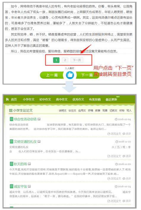 """问题20(示例):用户单击""""下一页""""并被重定向到其他站点频道目录。"""