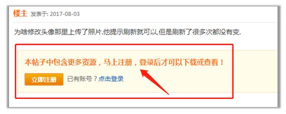 问题25(示例)::用户需要登录才能查看完整的论坛内容