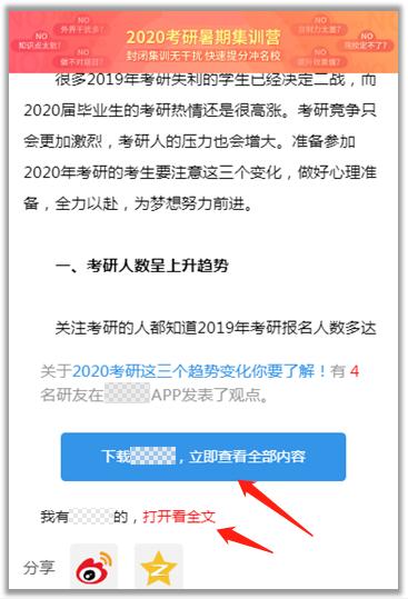 问题26(示例):用户需要下载或使用APP来阅读全部内容。